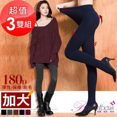 褲襪-3雙組-加大尺碼-180D刷毛保暖褲襪-BeautyFocus