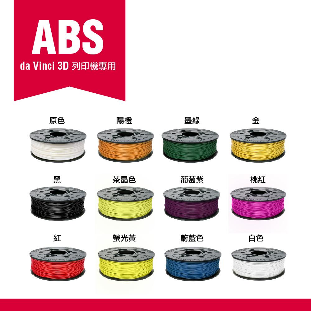 XYZ Printing 3D列印ABS耗材 補充包