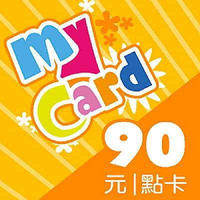 MyCard 90點虛擬點數卡