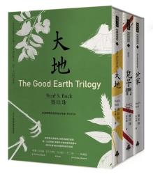 「大地」三部曲(諾貝爾文學獎得主賽珍珠唯一正式授權、完整新譯典藏版,大地、兒子們、分家,全三冊...
