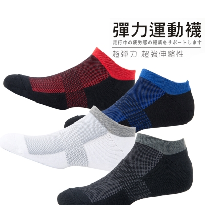 氣墊專家 超彈力伸縮毛巾底船型運動襪12入組(款式任選)