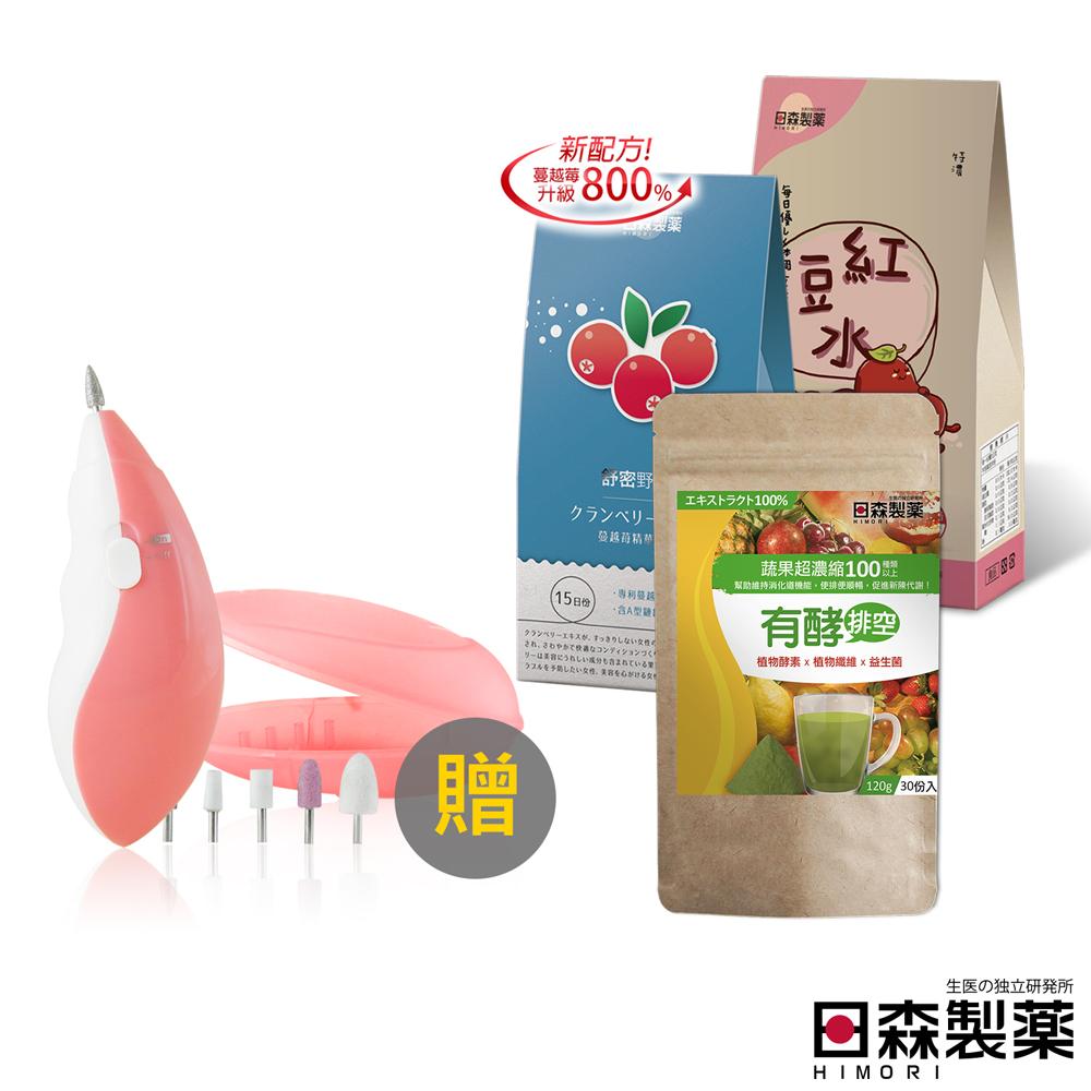 日森製藥 全系列(紅豆+蔓越莓+有酵排空)贈美甲去繭儀