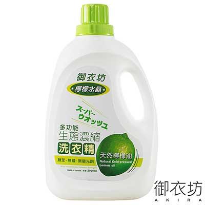御衣坊多功能生態濃縮檸檬油洗衣精2000ml