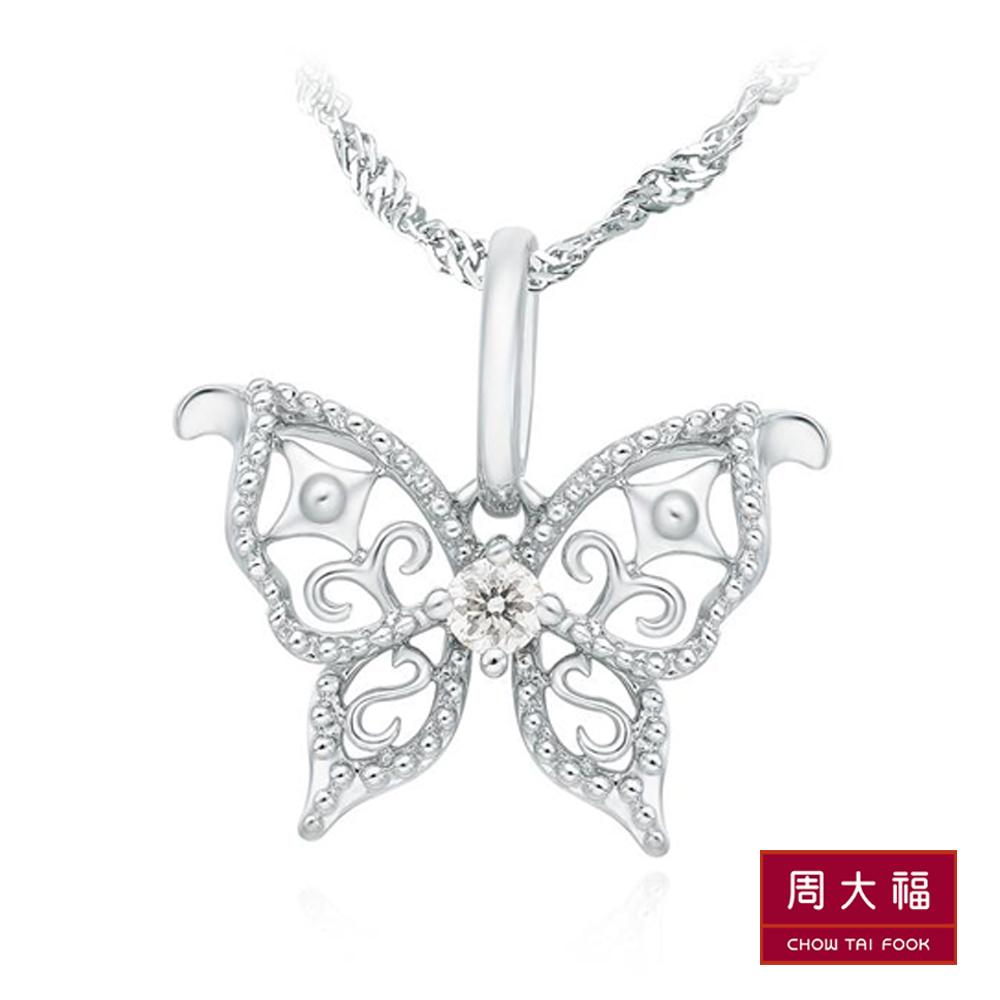 周大福 迪士尼公主系列 鏤空蝶形鑽石18K金墜飾(不含鍊)