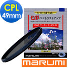 Marumi DHG 多層鍍膜環型偏光鏡CPL 49mm(公司貨)
