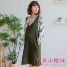日系小媽咪孕婦裝-韓製哺乳衣~假二件條紋吊帶V領洋裝 (共四色)