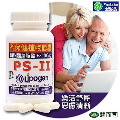 赫而司 以色列智保健磷脂醯絲胺酸PS植物膠囊(60顆/罐)