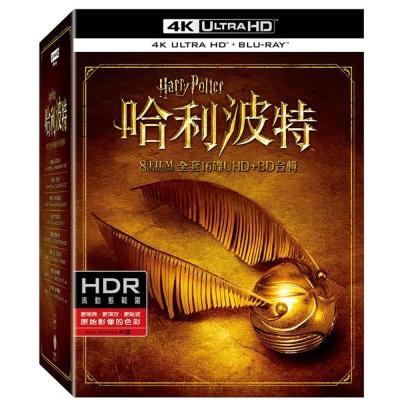 哈利波特 全套16碟UHD+BD合集   藍光BD