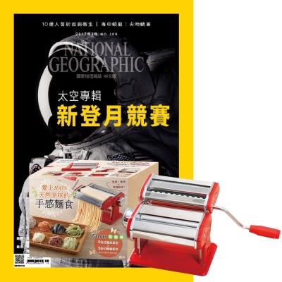 國家地理雜誌 (1年12期) 贈 愛上100%天然原味的手感麵食X【Galaxy製麵機】