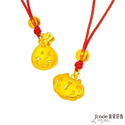 J'code真愛密碼 平安鎖黃金中國繩項鍊+聚福袋黃金墜飾(小)