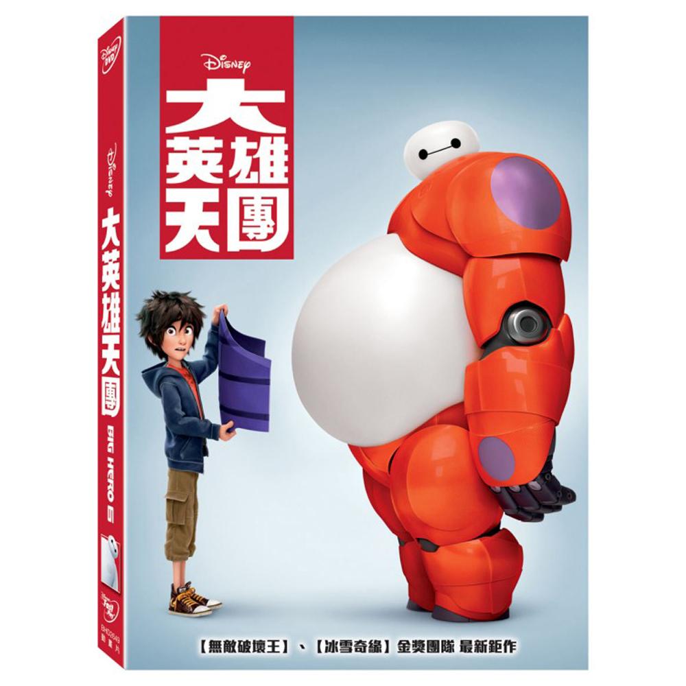 大英雄天團 DVD