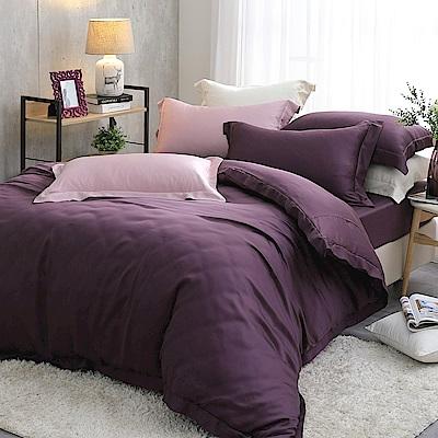 Cozy inn 葡萄紫 加大四件組 100%萊賽爾天絲兩用被套床包組