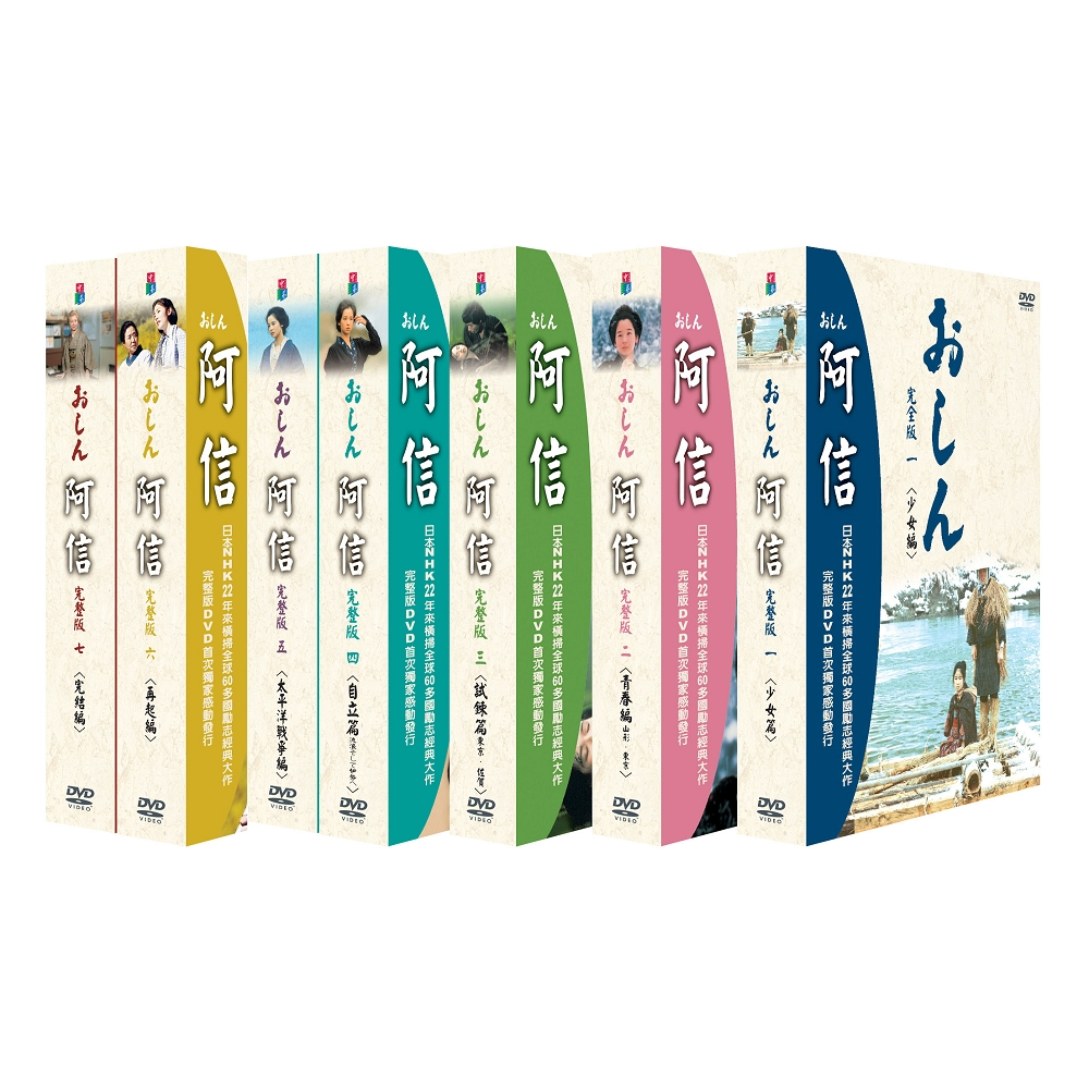 阿信(全) DVD