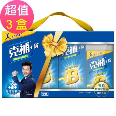 克補鋅 完整維他命B群禮盒x3盒(共540錠)