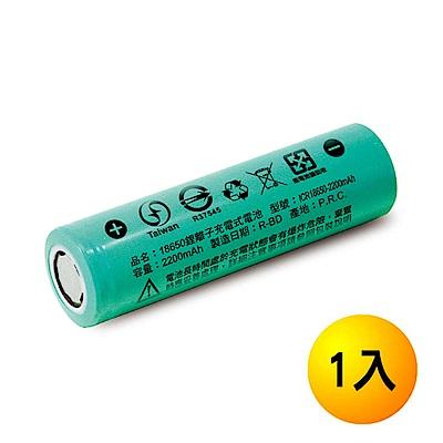 iNeno 2200mAh 平頭 18650鋰電池 台灣BSMI認證
