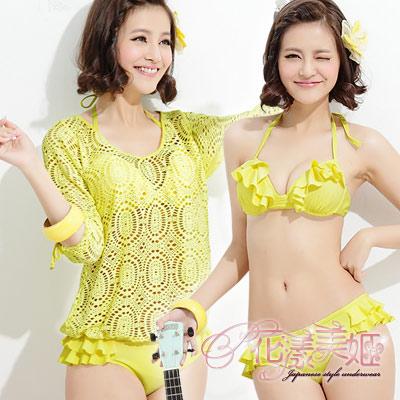 花漾美姬‧漫遊之都*金荷罩衫三件式鋼圈泳衣(黃)
