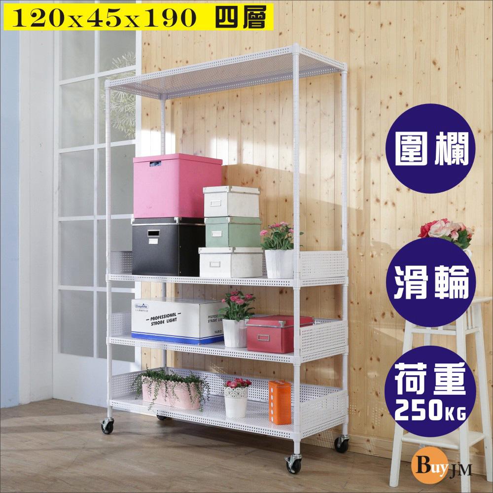 BuyJM洞洞板120x45x190cm耐重四層附輪置物架+3組圍欄-DIY