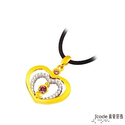 J code真愛密碼金飾 心季節黃金/純銀/水晶墜子 送項鍊
