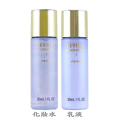SHISEIDO資生堂 莉薇特麗全效化粧水EX(I)30ml+全效乳液EX(I)30ml
