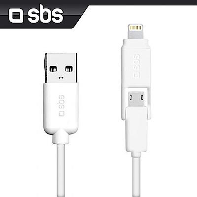 sbs Apple原廠 MFi認證Lightning+ Micro USB二合一傳輸線