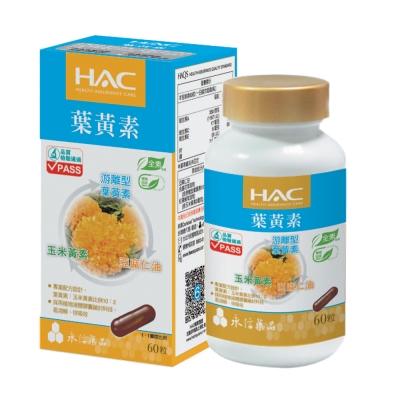 《HAC》複方葉黃素膠囊(金盞花萃取物)(60粒)國民經濟版