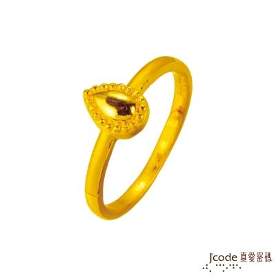 J'code真愛密碼 真摯黃金女戒指