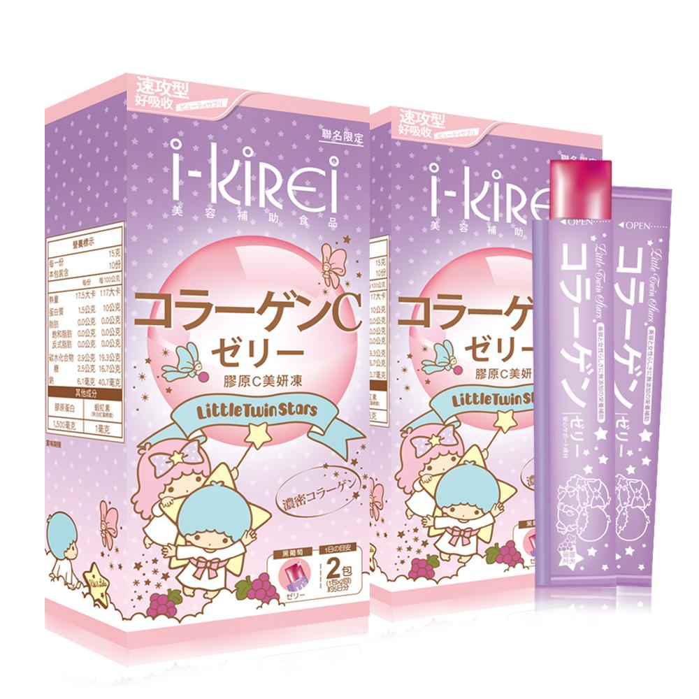i-KiREi雙子星聯名款 膠原C美妍凍-2盒入(共20包)