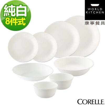 CORELLE康寧-純白8件式餐盤組-802