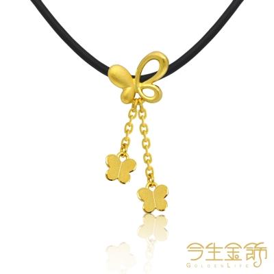 今生金飾 甜蜜舞蝶小墜 純黃金墜飾