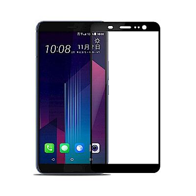 買一送一HTC U11 plus全膠滿版鋼化日規玻璃保護貼-黑贈氣墊殼