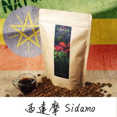 咖啡集CoffeeDays - 衣索比亞 西達摩 日曬咖啡豆(450g/半磅2包)