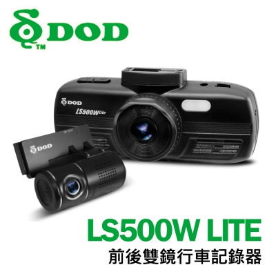 DOD LS500W LITE 前後雙鏡1080P 高畫質行車記錄器-急速配