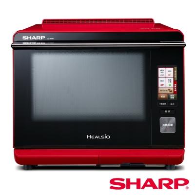 SHARP夏普 30L HEALSIO水波爐/紅 AX-XP4T