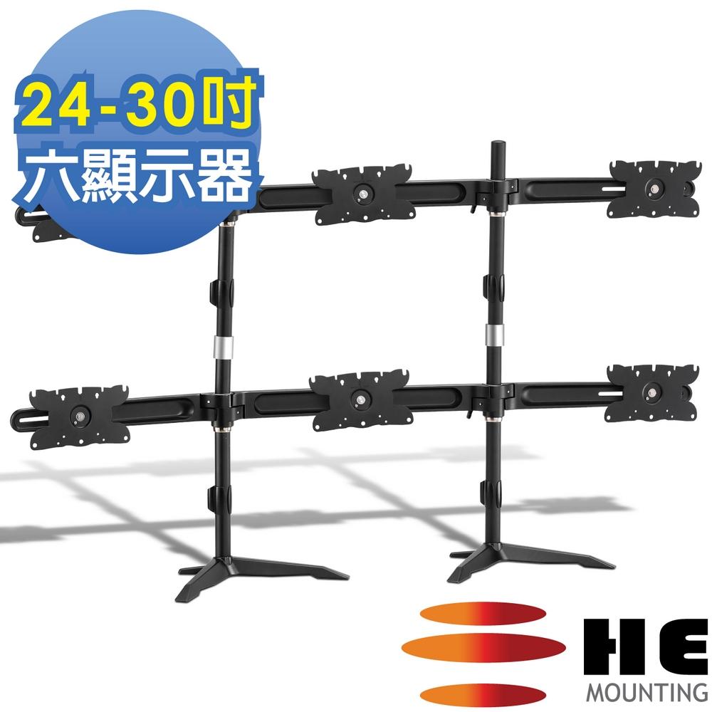 HE桌上型多動向六螢幕架(H636TSE)-適用24~30吋
