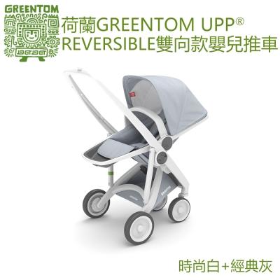 荷蘭 Greentom Reversible雙向款嬰兒推車(時尚白+經典灰)
