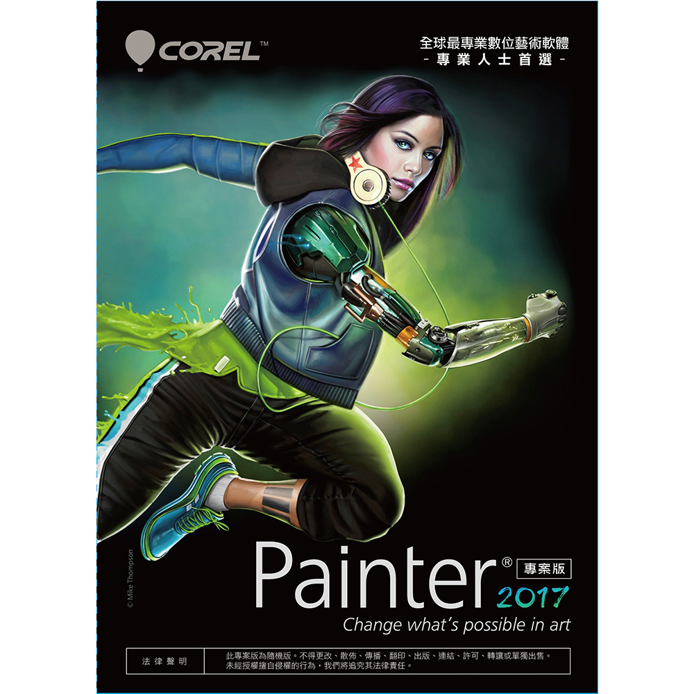 Corel Painter 2017 專案版