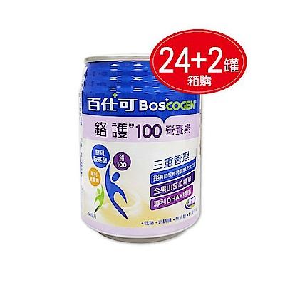 美國百仕可 BOSCOGEN 鉻護100營養素 250ml 24罐/箱 [無糖] +送2罐