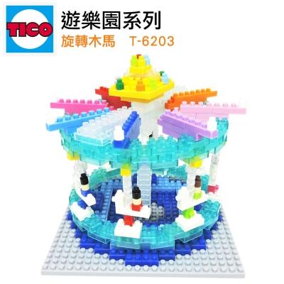 任選TICO微型積木 遊樂園系列 旋轉木馬 T-6203