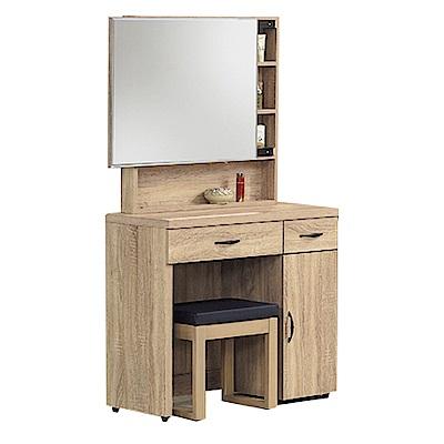 品家居 麗卡3尺橡木紋立鏡式化妝鏡台含椅-90.5x40x161cm免組