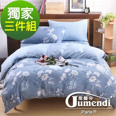 喬曼帝Jumendi-沁藍花香 法式時尚天絲枕套被套三件組