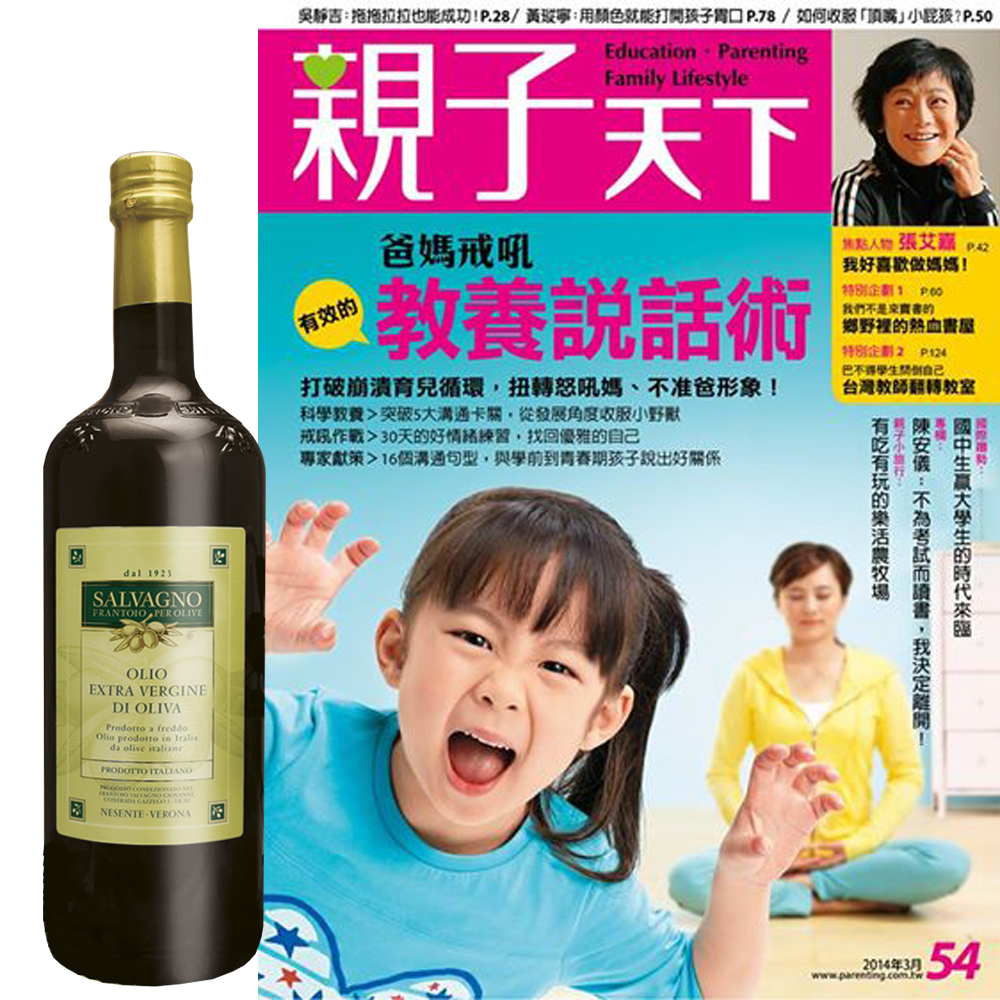 親子天下 (1年11期) + 義大利SALVAGNO頂級冷壓橄欖油 (1000ml)