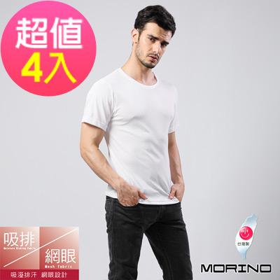 男內衣 (超值4件組) 吸排涼爽素色網眼運動短袖內衣 白MORINO