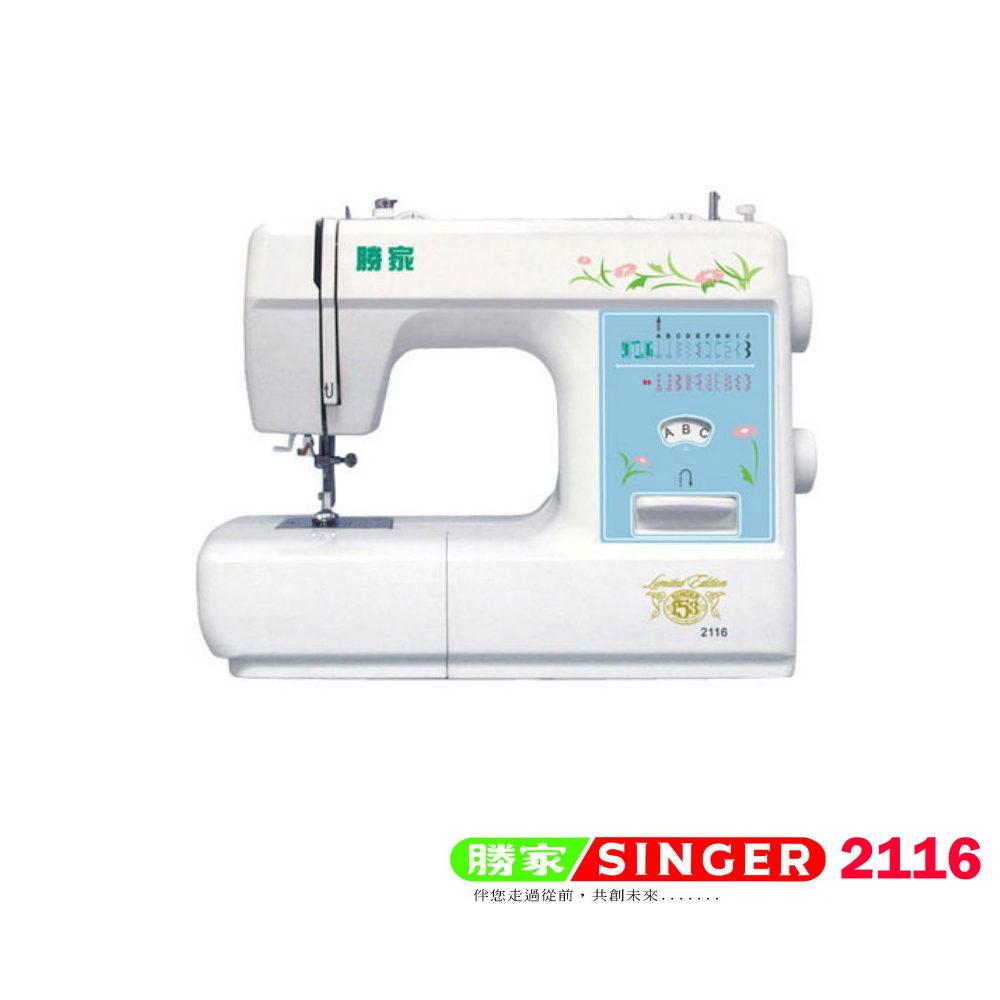 勝家 (6件全配超值組)縫紉機 2116