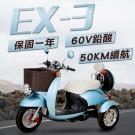 【EX-3】EX-3 48V 鉛酸 LED燈 液壓減震 三輪車 雙人 電動車 藍