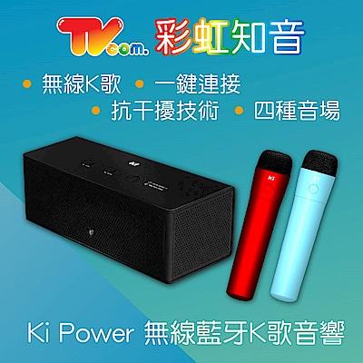 喬帝Lantic Ki Power 無線藍牙K歌音響雙人組