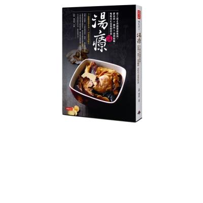 湯療:史上最正香港養命煲湯,排毒濕X補氣X養潤臟腑,吸收真正需要的營養
