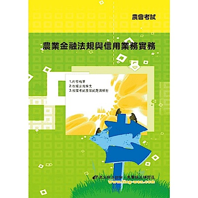 農業金融法規與信用業務實務(5版)