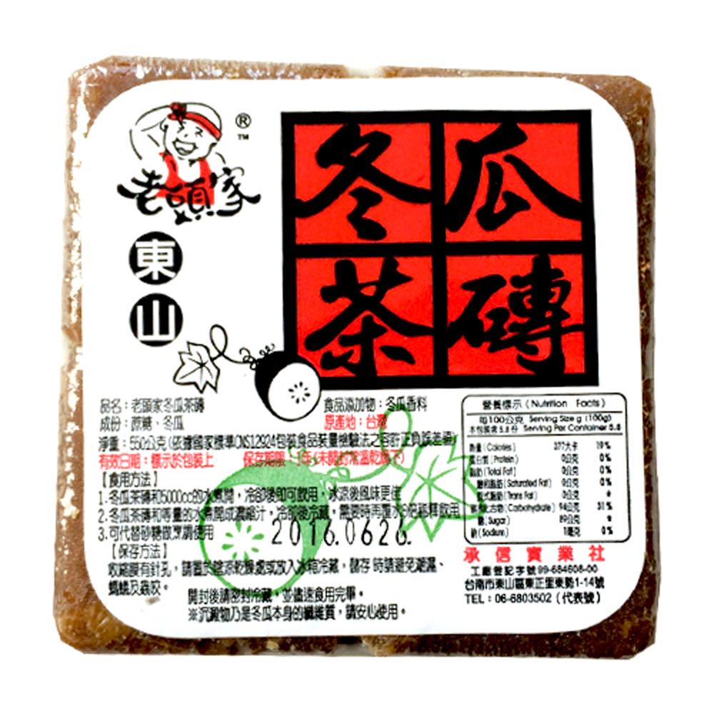 老頭家 冬瓜茶磚(550gx2包)