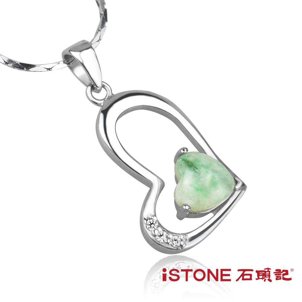 石頭記 冰清芙蓉種翡翠925純銀項鍊-心連心