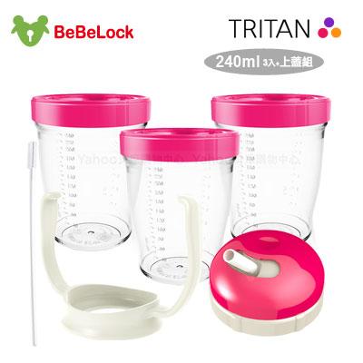 BeBeLock Tritan儲存杯(3入/240ml)+簡易吸管上蓋組(桃紅)